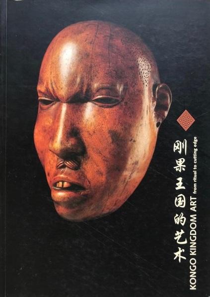 Kongo Kingdom Art